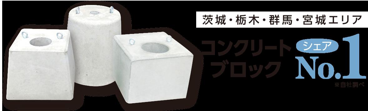 茨城・栃木・群馬・宮城エリアコンクリートブロックシェアNo.1
